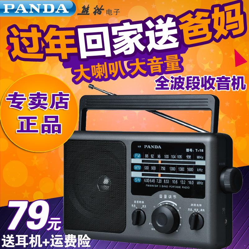 正品PANDA 熊貓 T~16多全波段便攜式指針式半導體收音機老人廣播