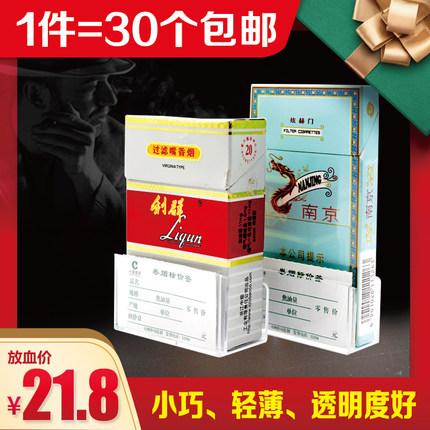 烟草卷烟标价签价格 台签 香菸标价盒 透明卷烟标签盒 烟盒标签牌