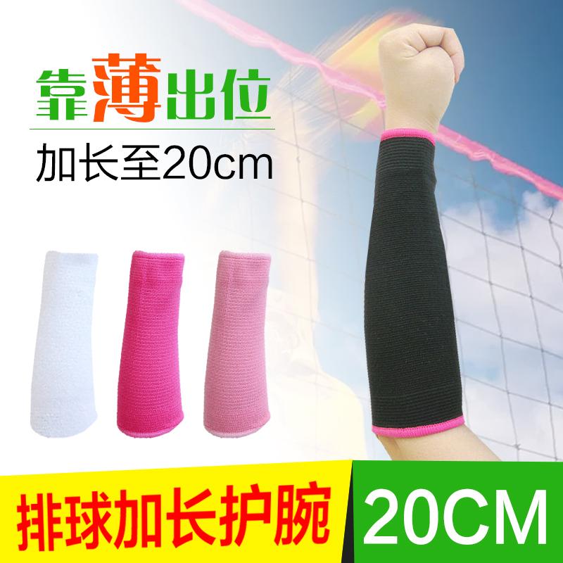 正品运动包邮全棉透气排球加长护腕 篮球羽毛球乒乓球护臂男女