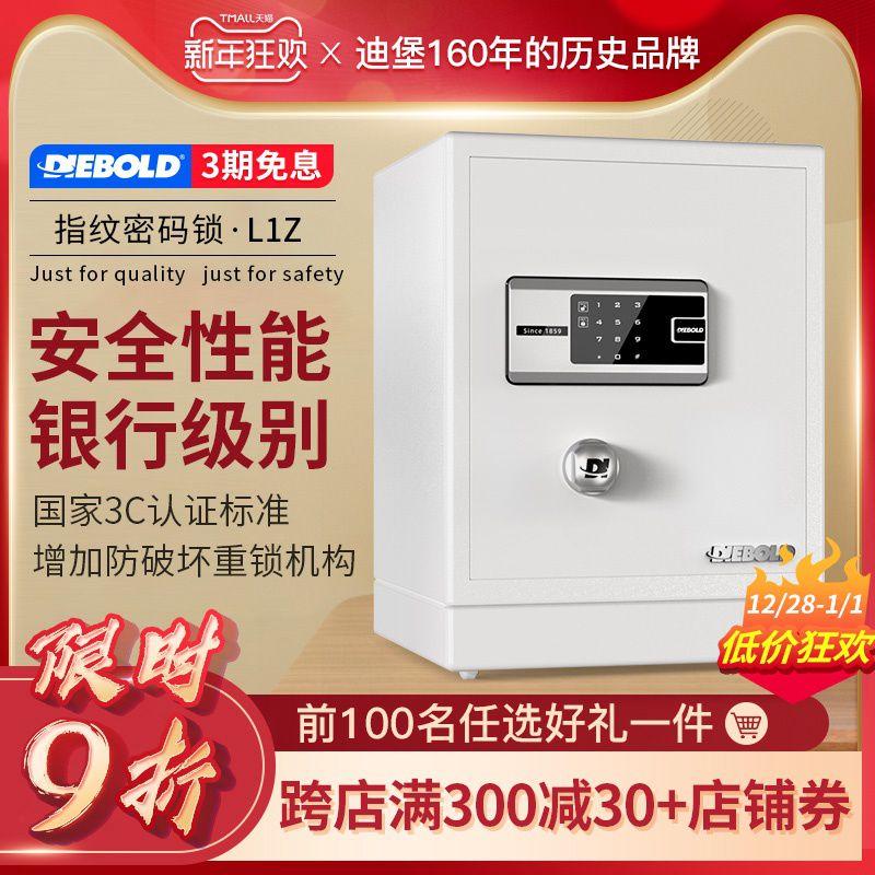 Diebold 指纹密码保险箱3c认证家用 入墙办公室防盗钥匙密码小型4