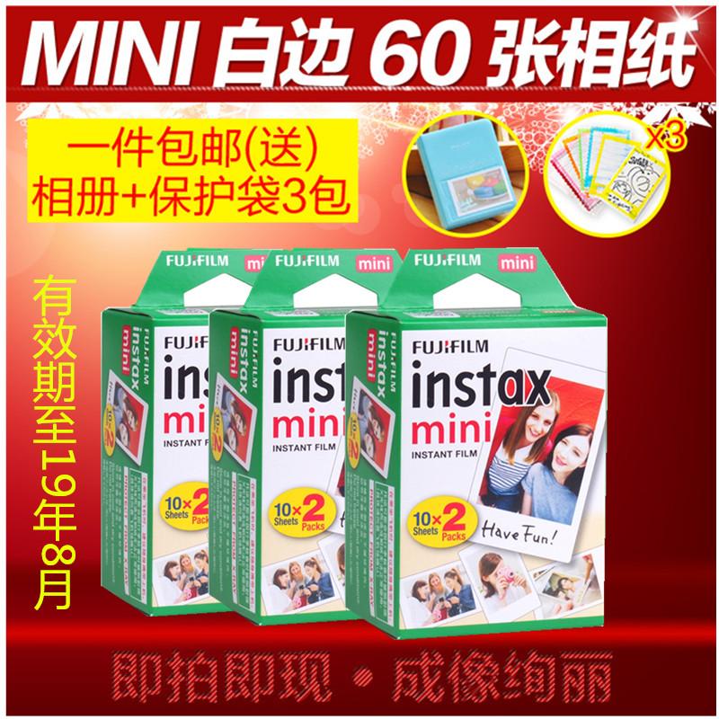 富士拍立得 mini系列相机专用相纸白边胶片迷你胶卷组合60张包邮