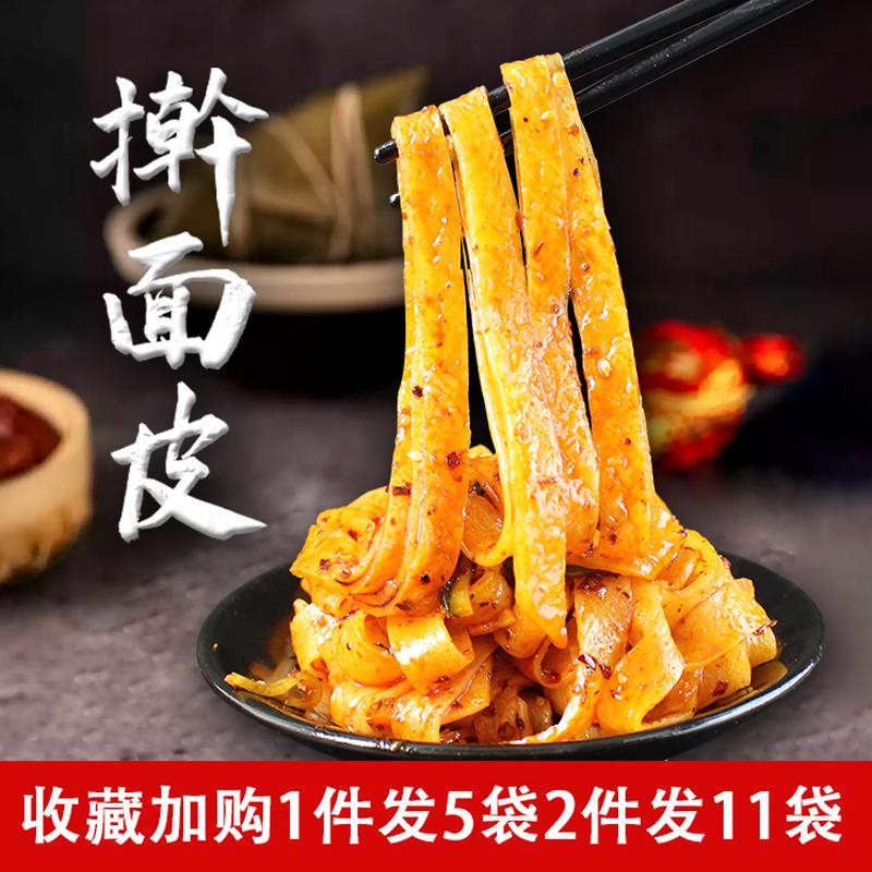 凉皮陕西速食真空袋装西安特产名小吃方便美食宝鸡岐山擀面皮包邮