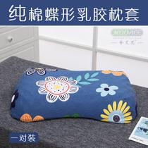 100%纯棉乳胶枕套 榴莲橡胶枕头套 蝴蝶形美容枕弓型全棉枕套一对