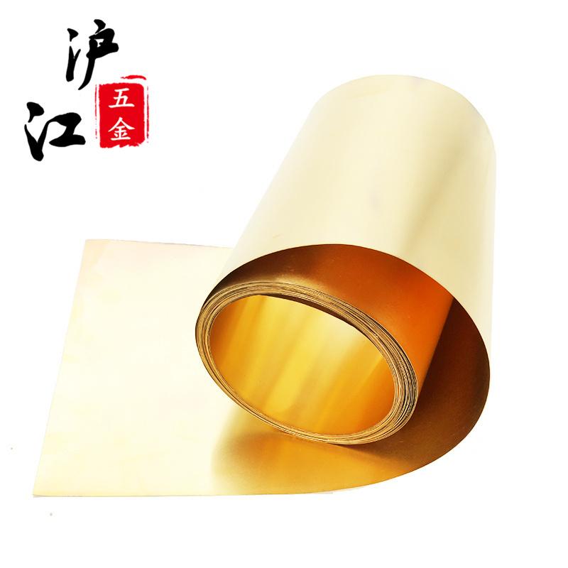 黄铜片/黄铜皮/黄铜箔/黄铜带0.05/0.1/0.2/0.3/0.4/0.5/0.6-1mm
