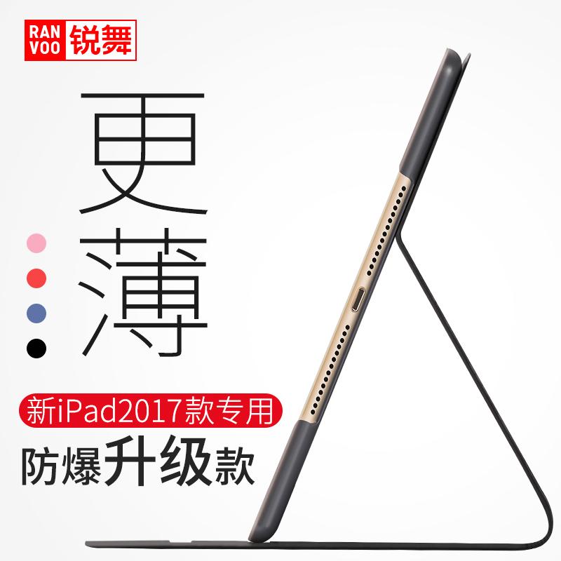 銳舞 新ipad保護套2017款蘋果9.7英寸new平板電腦pad7殼a1822