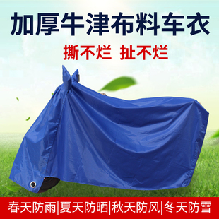 摩托车车罩子防晒防尘防雨遮阳隔热盖布四季通用电瓶电动车车套衣