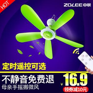 中联 微风静音小吊扇   16.9元包邮(26.9-10)
