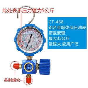 定频变频空调R22/R134a/R410a加氟表压力表冷媒雪种加液充氟表
