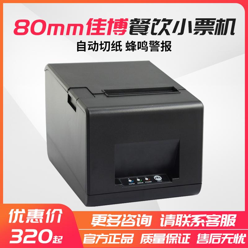 Jiabo gpl80160i / l80180 thermal printer kitchen printer 80mm automatic paper cutting cash receipt printing
