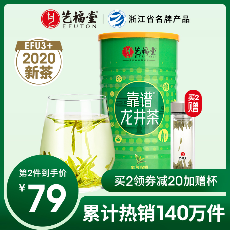 Yifutang Tea 2020 New Tea West Lake Reliable Yuqian Longjing Tea Authentic Hangzhou Specialty 250g Bulk Green Tea