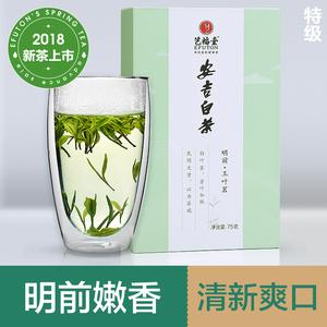 领3元券购买艺福堂茶叶 玉叶茗茶叶散装安吉白茶明前特级75g绿茶 2018新茶