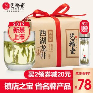 2019新茶上市艺福堂茶叶正宗雨前西湖龙井茶靠谱茶春绿茶散装250g品牌