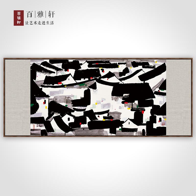 江南屋百雅軒現代新中式江南水墨裝飾畫吳冠中正版蓋章絲網版畫