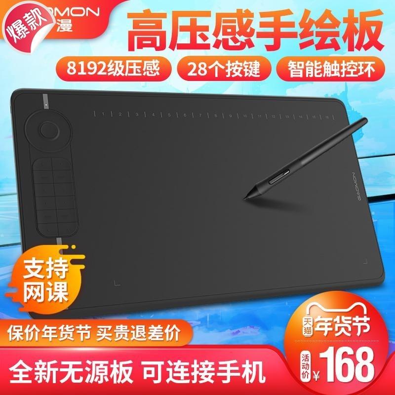 M6数位板可连接手机手绘板电子绘图写字输入手写板电脑绘画板 Изображение 1