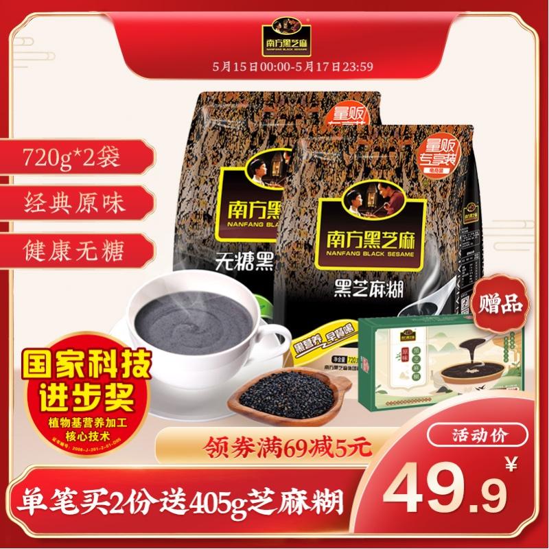 南方黑芝麻糊原味/无糖720g*2袋装冲饮冲调营养早餐代餐粉粥含