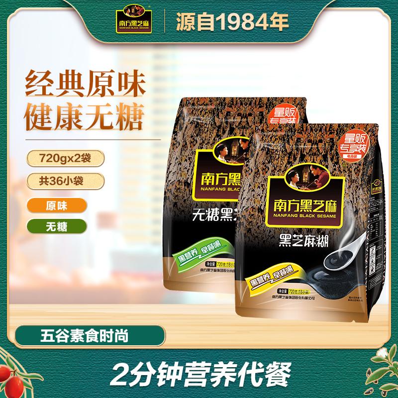 南方黑芝麻糊原味/无糖720g*2袋营养早餐代餐粥速食代餐粉