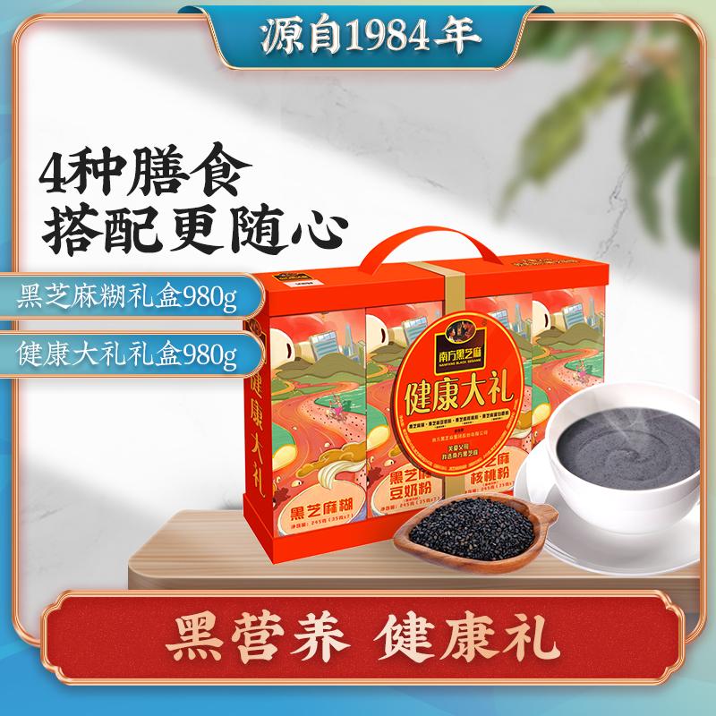 南方黑芝麻芝麻糊礼盒/健康大礼礼盒980g多口味组合新年礼盒