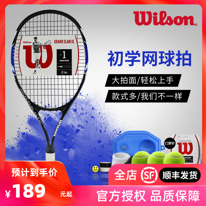 Wilson网球拍 威尔逊单人男女士初学者威尔胜大学生网球训练套装