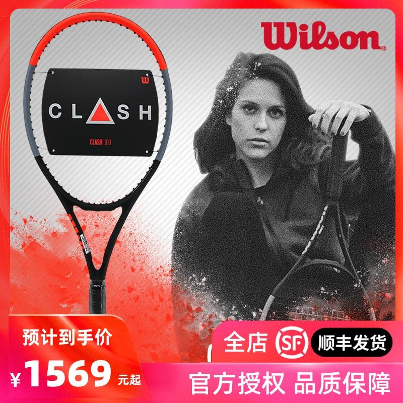 2019新款Wilson网球拍98clash100威尔逊男女初学专业碳素单人套装
