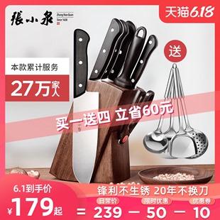 家用厨师全套菜刀套装 张小泉刀具套装 厨房刀具菜刀 水果刀菜刀具