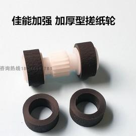 佳能E568搓纸轮适用518MG3680MX728 928 528 398加强加厚进纸皮套