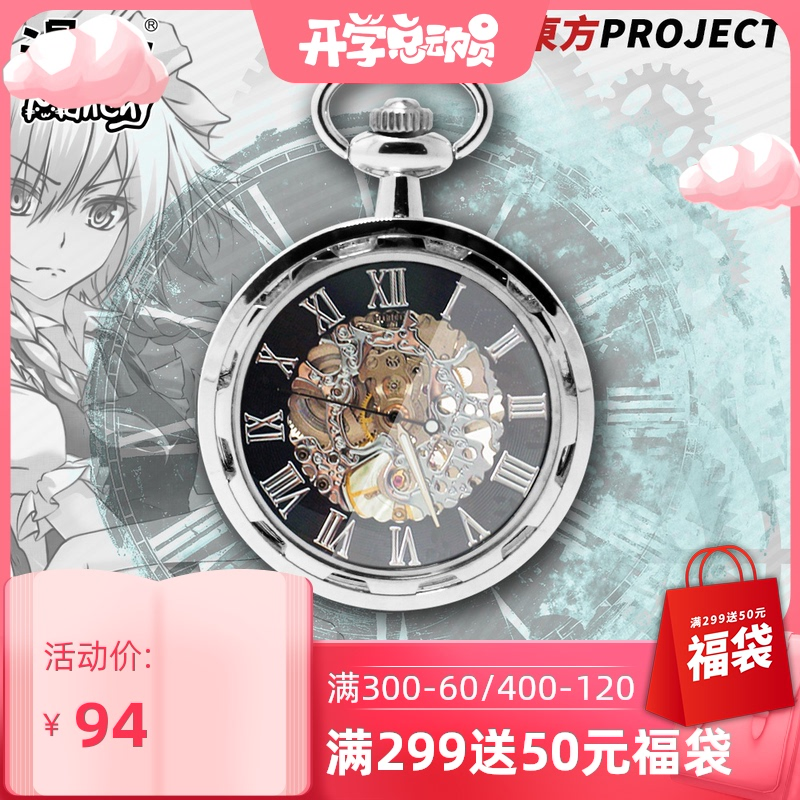 Watch Oriental project authentic 16 night night cos pocket watch surrounding retro animation secondary brand