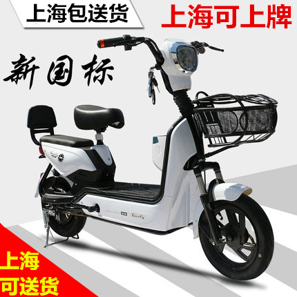 Shanghai can be licensed new national standard electric bicycle simple lady two wheel 48V pedal battery car