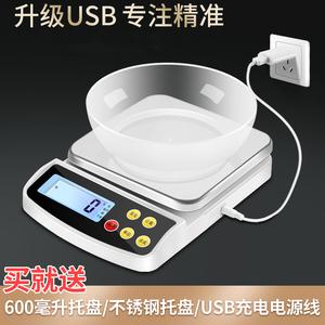 精准家用小型高精度烘焙厨房电子秤