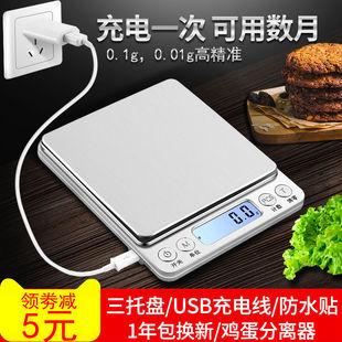 精准厨房电子秤家用小型高精度0.01烘焙天平食物食品称量克重克称