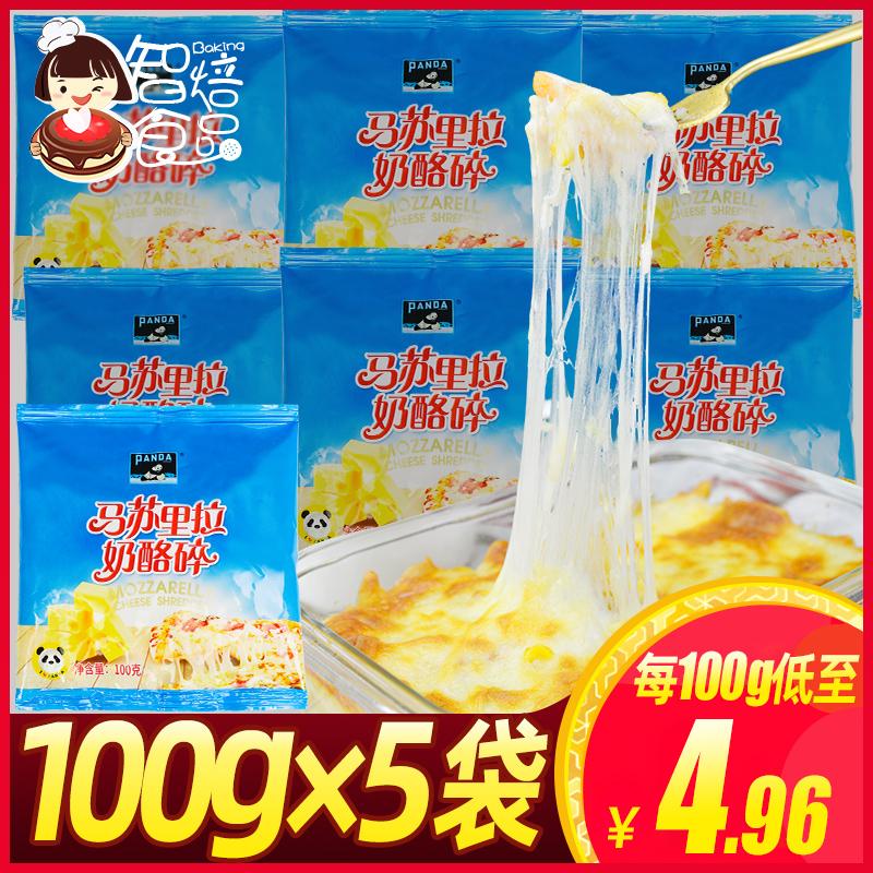 熊猫芝士碎 拉丝 家用500克 披萨烘焙材料焗饭马苏里拉奶油奶酪条券后24.80元