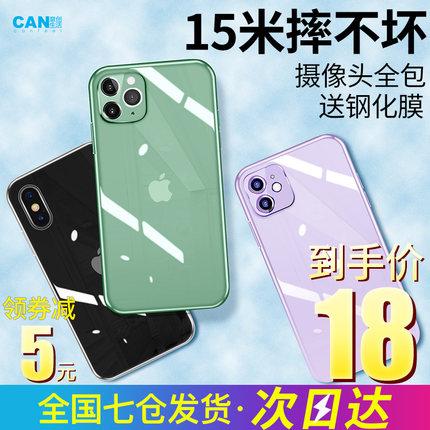 canfeel <font color='red'><b>iPhone</b></font>手机壳 透明色
