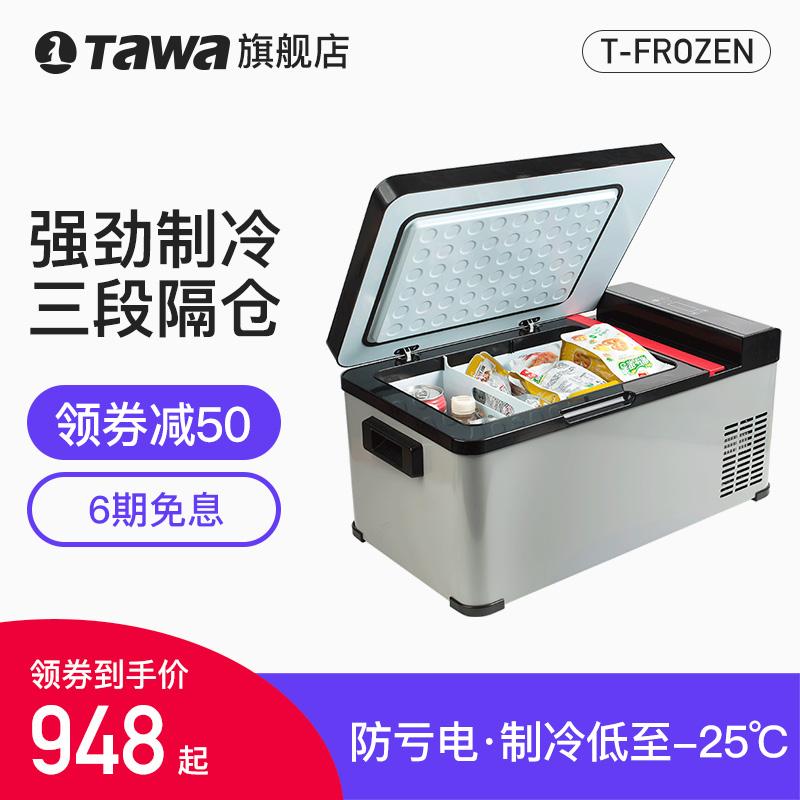 德国tawa车载冰箱迷你小型压缩机1098.00元包邮