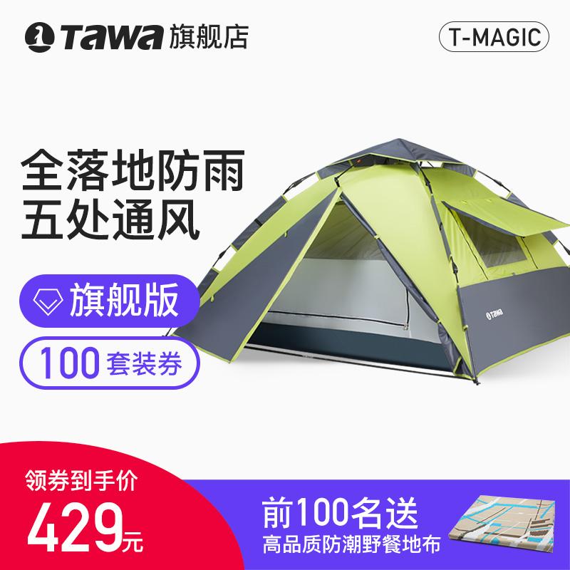 德国TAWA帐篷户外3-4人全自动防暴雨野外双人加厚防雨2人野营露营459.00元包邮
