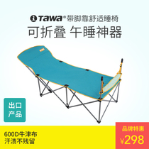 Tawa Outdoor Portable Folding Sheet man office nap bed lunch break bed military bed bed chair