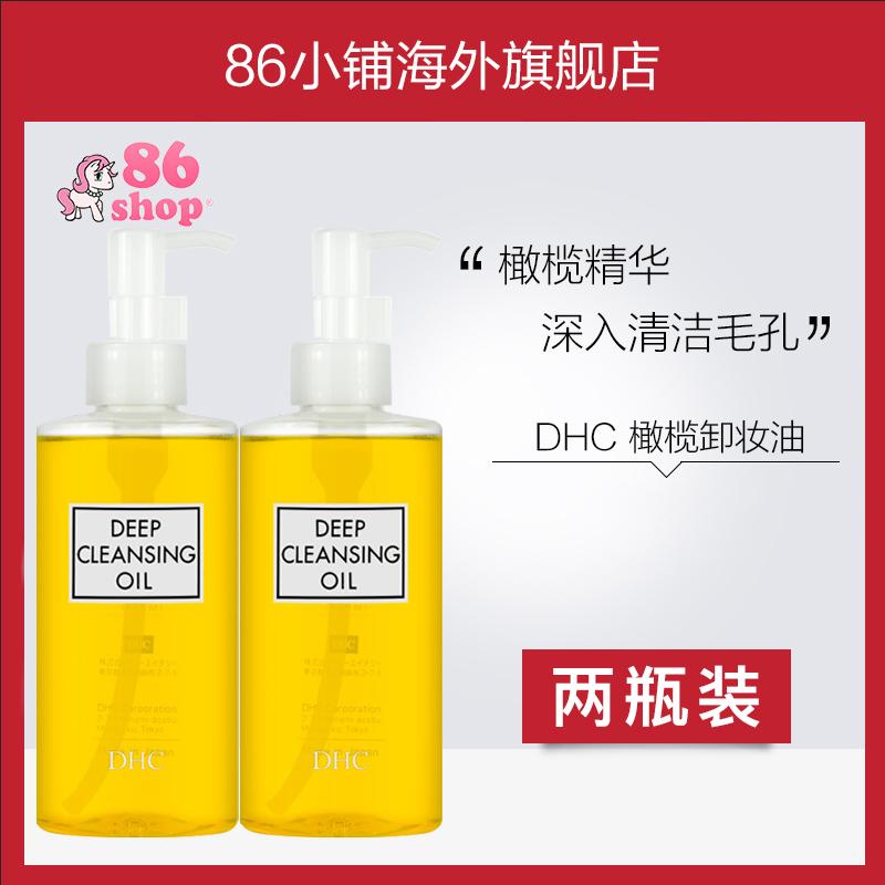 深層橄欖卸妝油深入清潔毛孔去黑頭去角質無刺激2日本DHC200ml