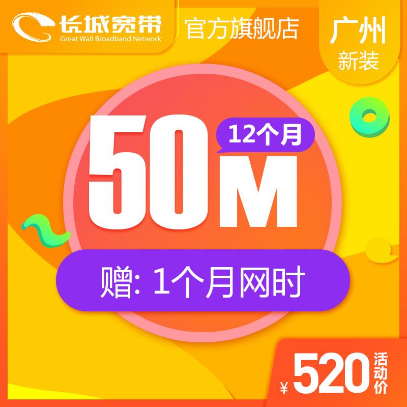 广东广州长城宽带 50M宽带12个月 新装 免初装费办理 狂欢钜惠