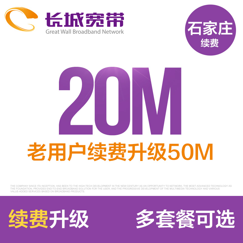 河北石家庄长城宽带 20M光影宽带 续费 办理老用户升级50M
