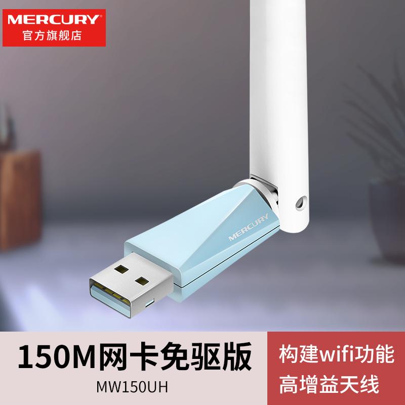 水星MW150UH免驱版无线网卡wifi接收器台式机笔记本电脑连网发射随身wifi