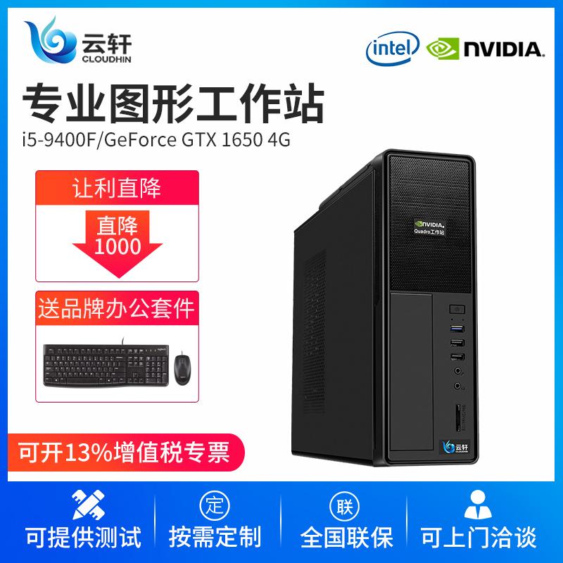 云轩i5 9400f/GTX1650设计师电脑3D建模渲染平面绘图图形工作站九代台式家用办公电脑主机游戏DIY台式组装机