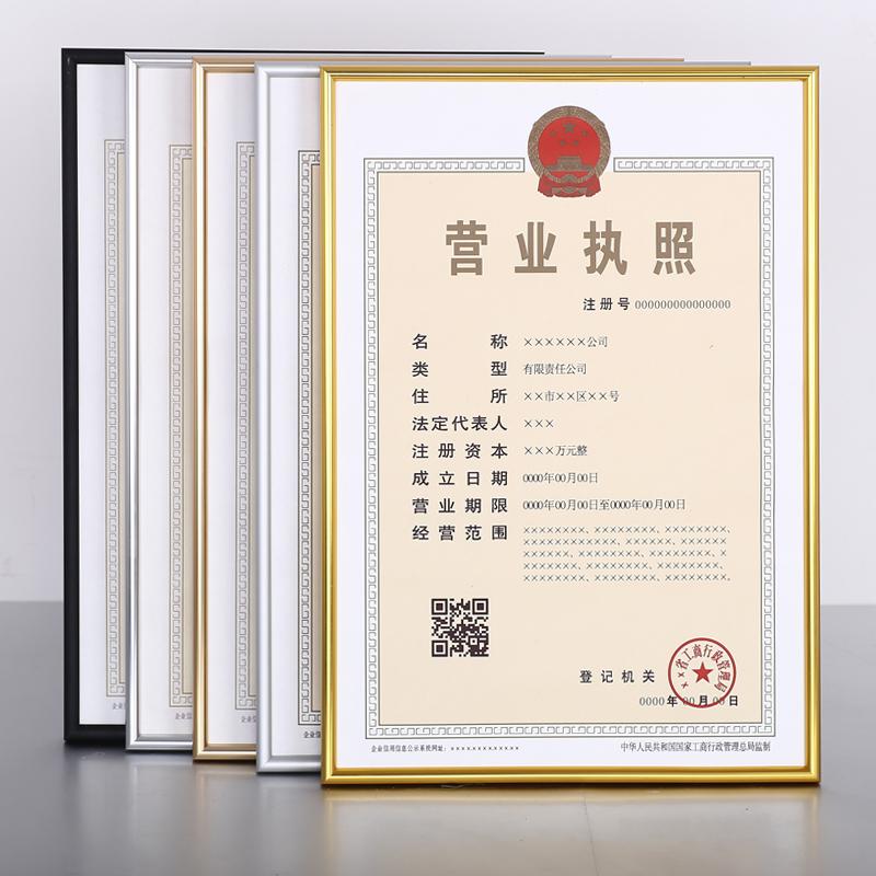 铝合金营业执照三证合一a3工商证书框挂墙a4奖状荣誉定制摆台