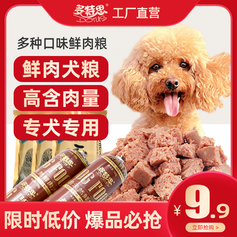多特思鮮肉狗糧鴨肉+雞肉50g*8支