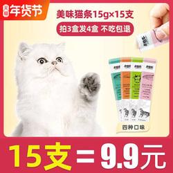 多特思条猫咪零食营养增肥湿猫罐头