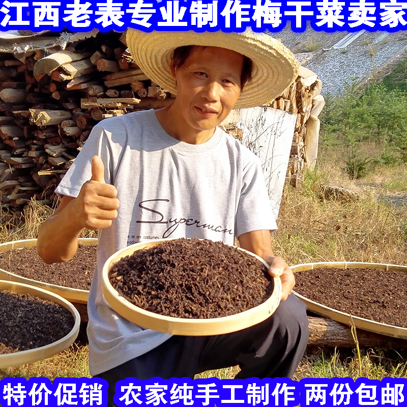 Meigancai dry goods farmers homemade special fragrant and moldy dried vegetables button meat meigancai meat cake Meicai dried mustard dried vegetables package