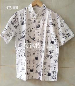乌镇特产特色蓝印花布男装 唐装 民族服装 纯棉短袖衬衫 文化衫