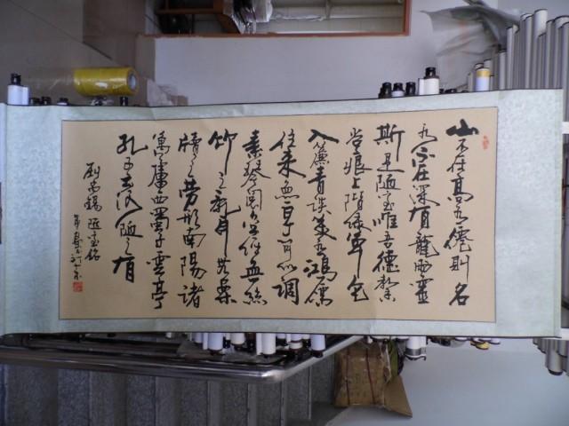 Книга каллиграфии Лю Юйси высокая слово Живопись каллиграфия уже Оформление офисной живописи бесплатная доставка по китаю