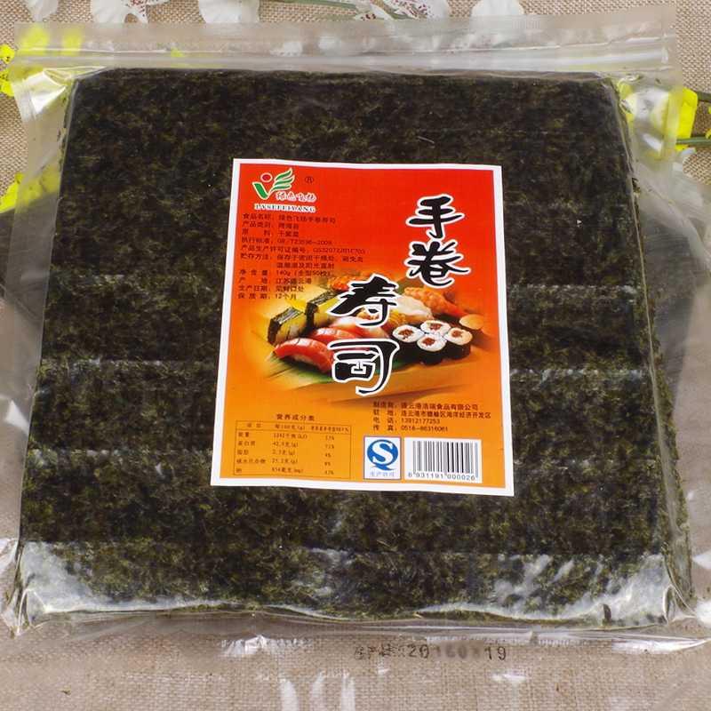 綠色飛揚手卷壽司海苔50張 韓國紫菜包飯 壽司料理韓式烤紫菜