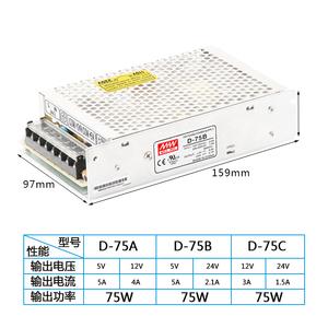 明纬75W双组输出开关电源D-75A D-75B D-75C 5V5A 12V4A 24V2.1A