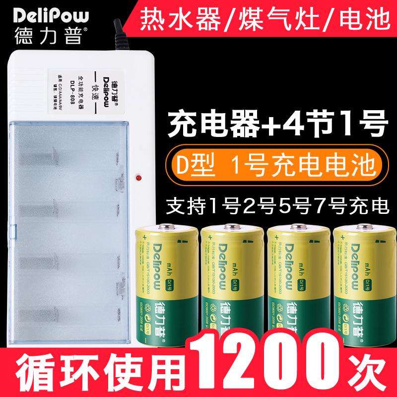 德力普1号充电电池套装燃气灶热水器D型通用充电器可充电电池一号