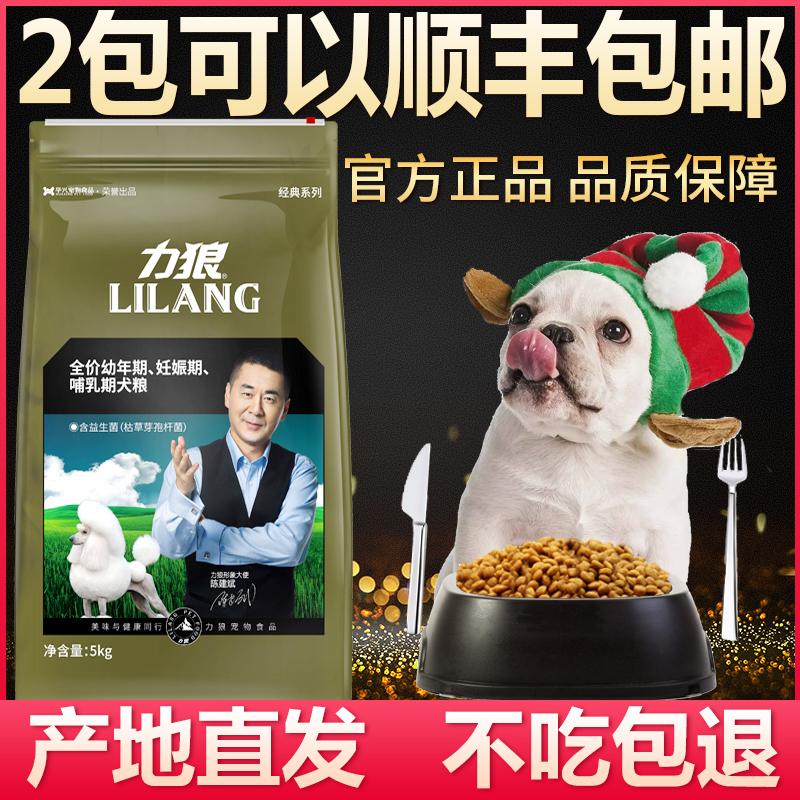 力狼狗粮幼犬5kg益生菌配方泰迪贵宾比熊博美吉娃娃小型犬粮10斤优惠券