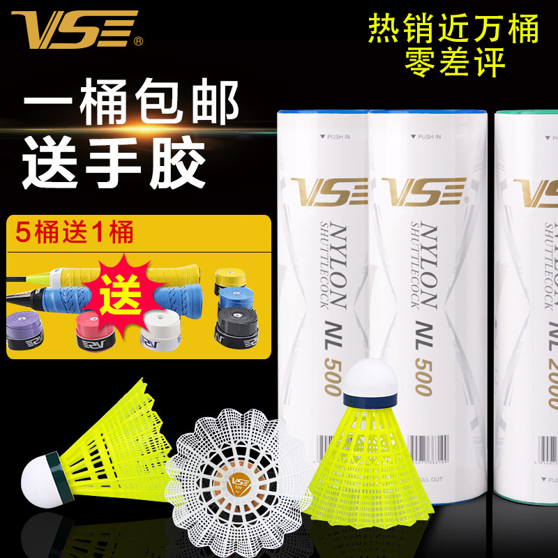 The plastic nylon ball of Weichen badminton is durable to beat the king. It is equipped with 6 balls for indoor and outdoor stable training